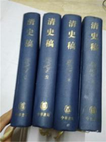 清史稿 精装4册全 大16开 一版一印 竖版繁体