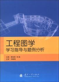 二手工程图学学习指导与题例分析9787118089066 郭俊英