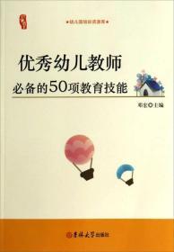 研修书系:优秀幼儿教师必备的50项教育技能