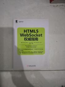 HTML5 WebSocket权威指南