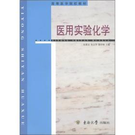 新基础化学学指导 祁嘉义 编  9787810507011 东南大学出版社