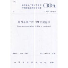 TCBDA72016建筑幕墙工程BIM实施标准