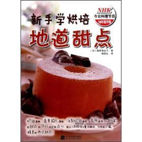 新手学烘焙:地道甜点