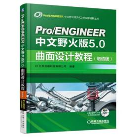 Pro/ENGINEER中文野火版5.0曲面设计教程(增值版)