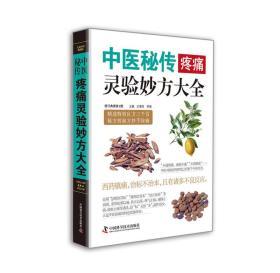 中医秘传疼痛灵验妙方大全(修订典藏第2版)