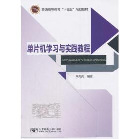 单片机学习与实践教程 朱向庆 北京邮电大学出版社 9787563553389