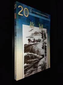 20世纪外国名家精品·插图本:故园【一版一印】