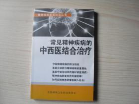 精神疾病家庭防治丛书常见精神疾病的中西医结合治疗   Q1103