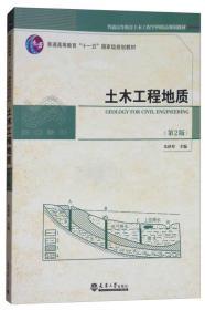 全新包邮  土木工程地质(第2版)