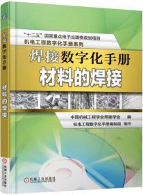 焊接数字化手册材料的焊接