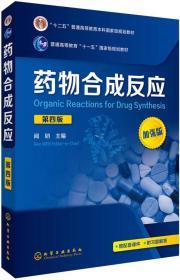 当天发货,秒回复咨询 二手 药物合成反应 第四版 闻韧  化学工业出版社 正版教材书 如图片不符的请以标题和isbn为准。