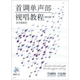 新书--首调单声部视唱教程.修订版(附MP3一张)