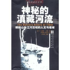 神秘的滇藏河流:横断山脉江河流域的人文与植被