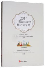 2014中国国际旅游研讨会文集