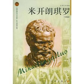 米开朗琪罗——布老虎传记文库·巨人百传丛书:文学艺术家卷