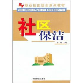 职业技能培训系列教材:社区保洁
