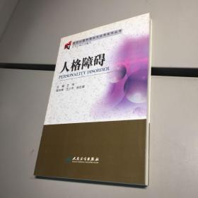 变态心理学理论与应用系列丛书 《人格障碍》 王伟主编 人民卫生出版社