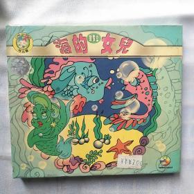 故事盒 海的女儿  CD 碟子