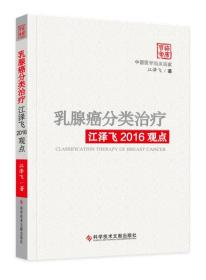 乳腺癌分类治疗江泽飞2016观点