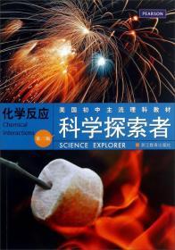 美国初中主流理科教材·科学探索者:化学反应(第3版)