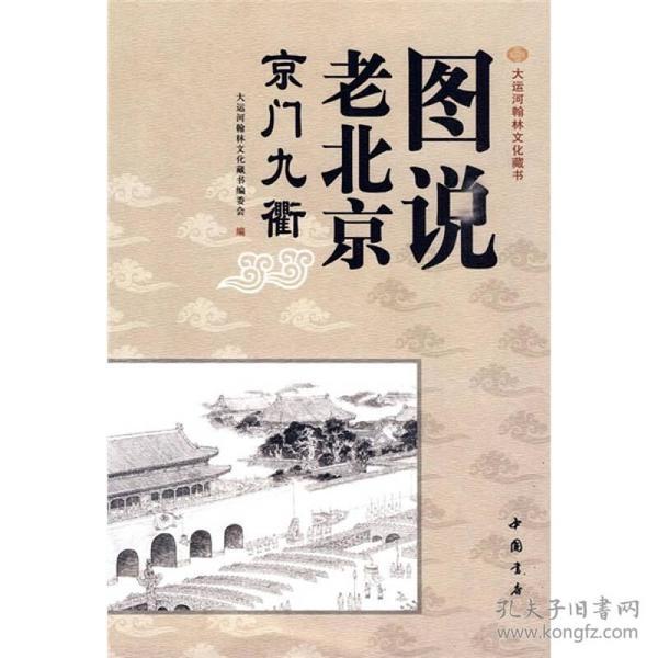 图说老北京·京门九衢
