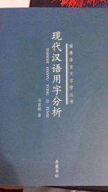 现代汉语用字分析