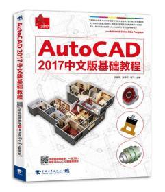 AutoCAD2017中文版基础教程
