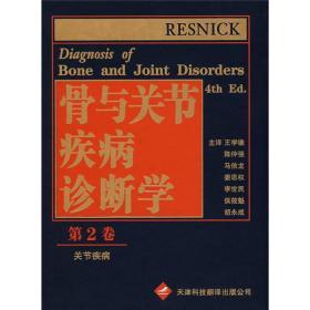 骨与关节疾病诊断学2(第4版)