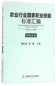 农业行业国家职业技能标准汇编:种植业卷