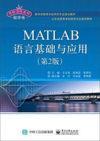 MATLAB语言基础与应用(第2版)(本科教材)