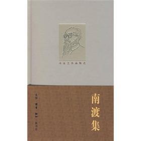 冯友兰作品精选---南渡集(精)