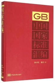 2014年-中國國家標準匯編-修訂-4