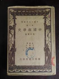中国文化史丛书   民国25年商务初版 马宗霍著 中国经学史 精装带护封