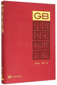 中国国度标准汇编2014年 修订22