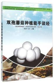 双孢菇种植能手谈经