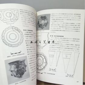 波斯的玻璃/深井晋司/大16开/220页/淡交社/1980年 日文