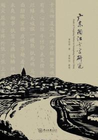 广东阳江方言研究*