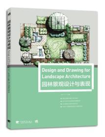 园林景观设计与表现