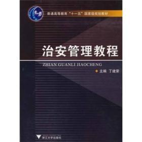 二手 治安管理教程 丁建荣 浙江大学出版社 9787308056694n