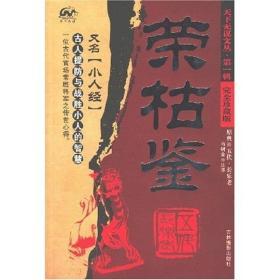 """荣枯鉴 本书是中国历史上最是出现的评述小人""""智慧""""的专著作者冯道可称得上官场上一个真正独一无二的奇迹。由于作者特殊经历和小人视角,此书便来的有些份量,用曾国蕃的话说:   """"一部《荣枯鉴》,道尽小人之秘技,人生之荣枯,它使小人汗颜,君子惊悚……""""其实,从《荣枯鉴》中可以发现,小人不是""""惹不起""""就能""""躲得起""""的,小人并非不可战胜的,小人的秘迹是有迹可循的,可以破解的,只有了解他,才可战胜他;洞悉其奸"""