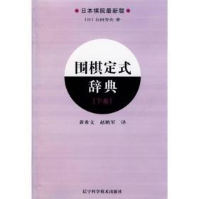 【正版】围棋定式辞典:下卷:日本棋院最新版 (日)石田芳夫著