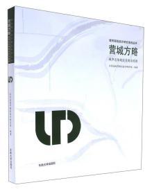 营城方略 城市总体规划实践与创新/城市规划设计研究系列丛书