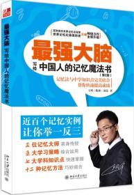 最强大脑 写给中国人的记忆魔法书