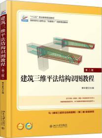 建筑三维平法结构识图教程(第二版)9787301291214傅华夏北京大学出版社