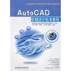 AutoCAD机械设计标准教程