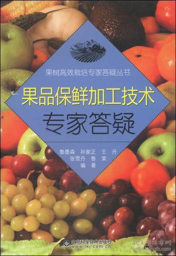 果品保鲜加工技术专家答疑