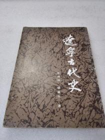 《辽宁古代史》稀少!大连海运学院出版社 1989年1版1印 平装1册全 仅印1500册