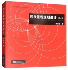 现代景观规划设计(第4版)