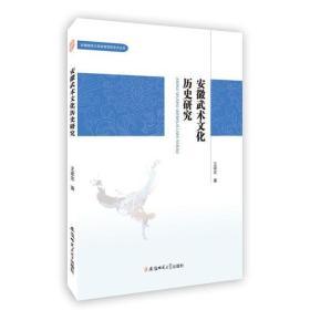 安徽武术文化历史研究
