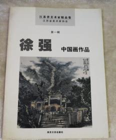 徐强中国画作品